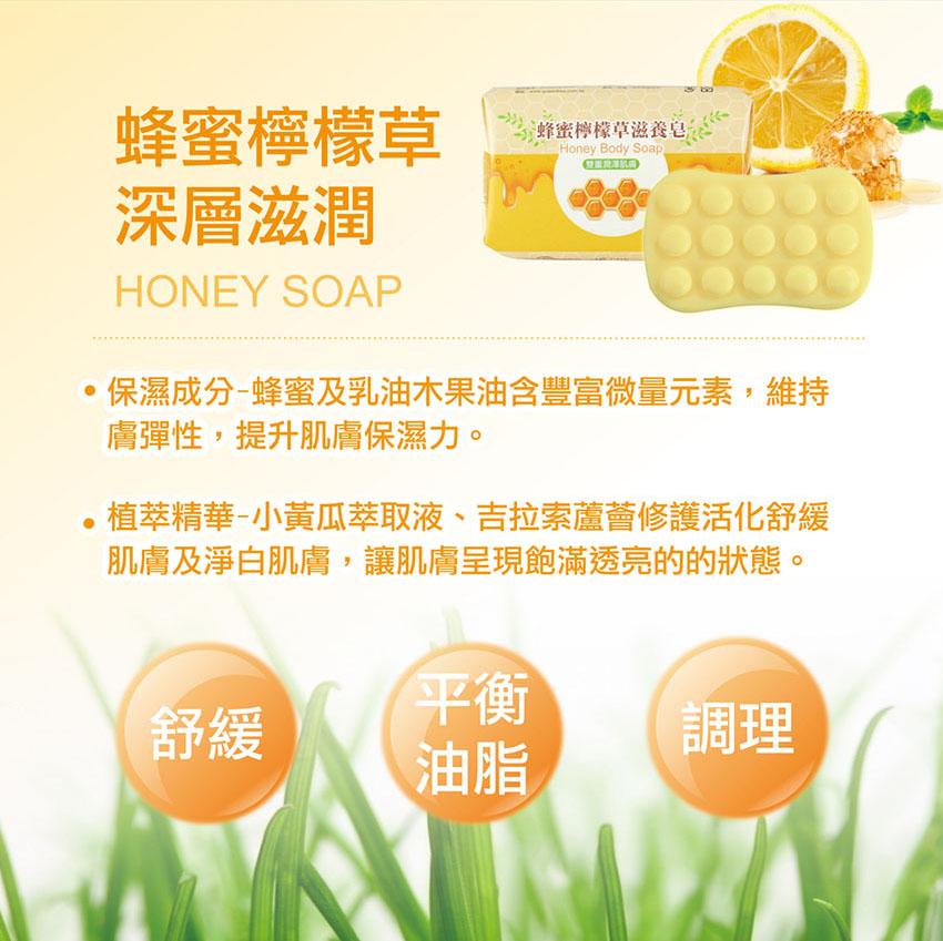 蜂蜜檸檬草滋養皂