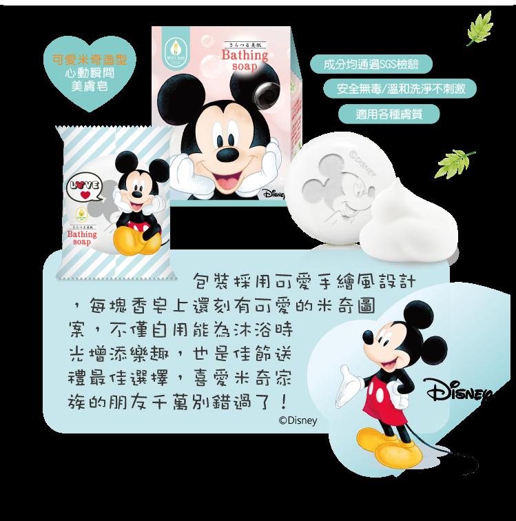 Minibee [Mickey & Friends] 可愛米奇美膚皂