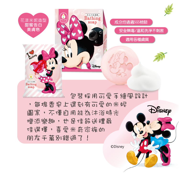 Minibee [Mickey & Friends] 花漾米妮美膚皂
