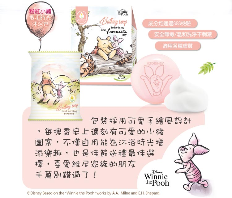 [Pooh Bear 友情萬歲] 粉紅小豬沐浴皂