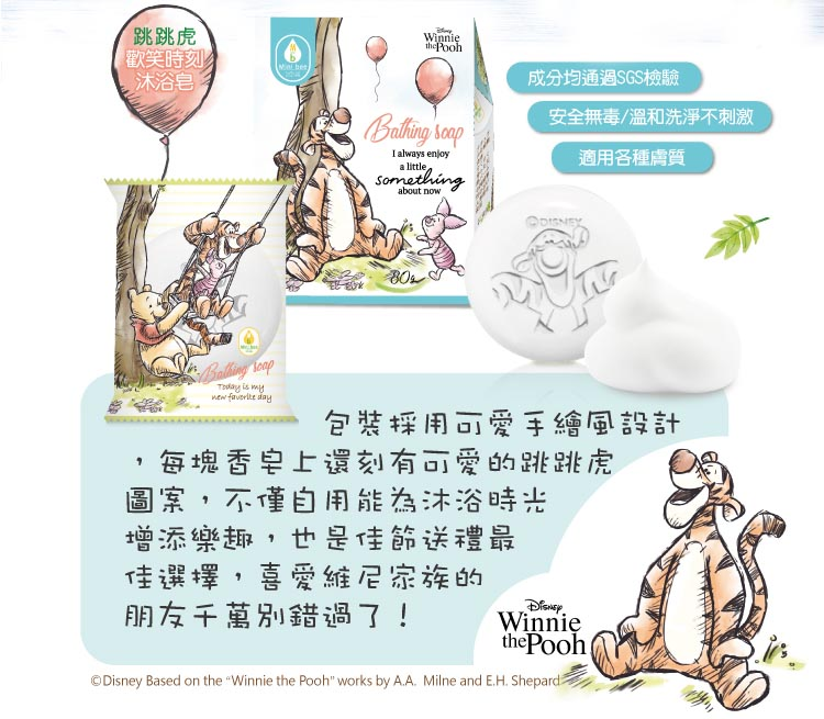 [Pooh Bear 友情萬歲] 跳跳虎沐浴皂
