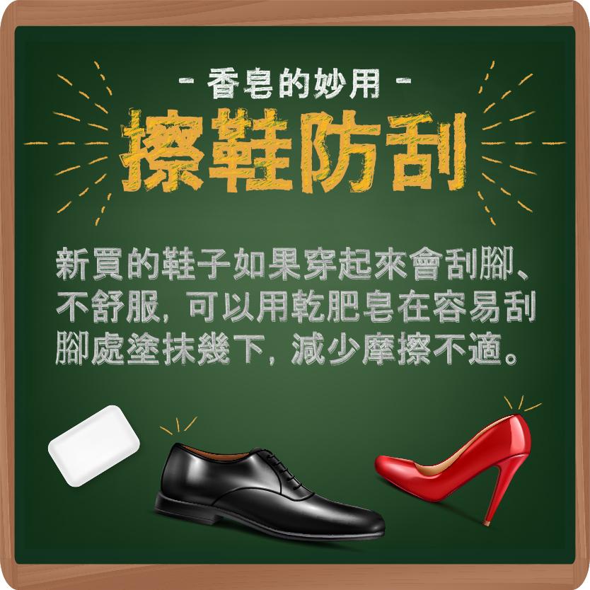 香皂妙用二:擦鞋防刮