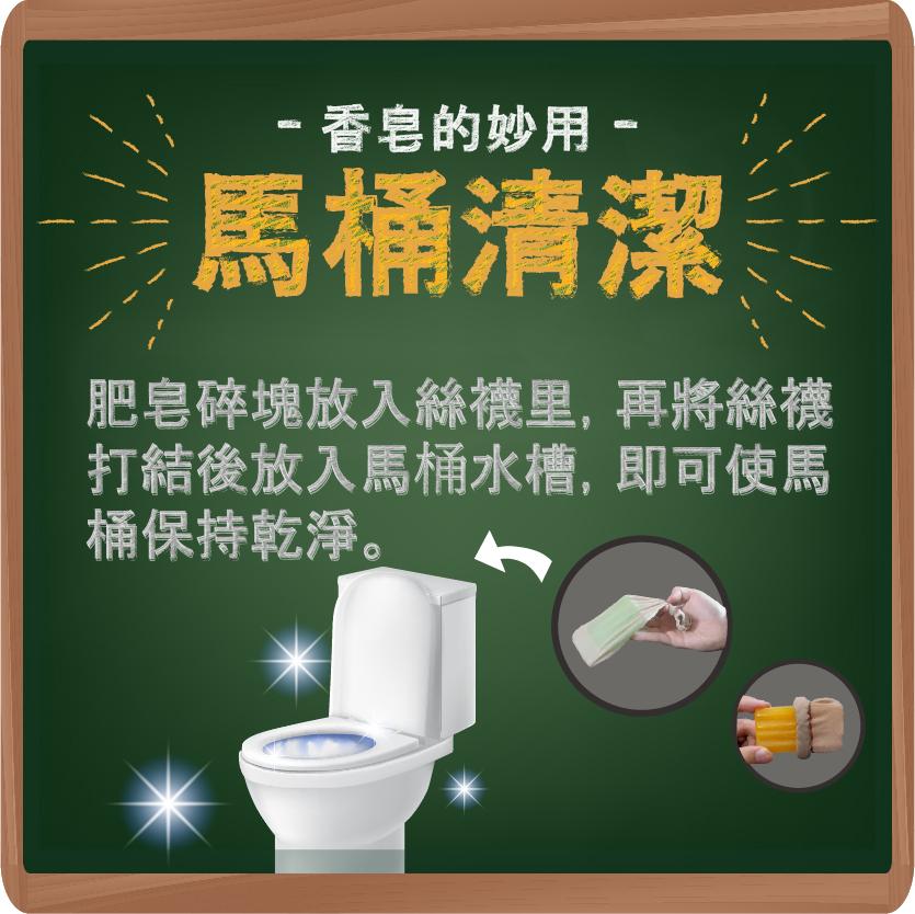 香皂妙用四:馬桶清潔