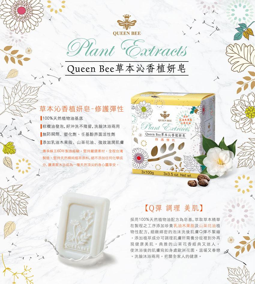 草本沁香植妍皂(修護彈性)