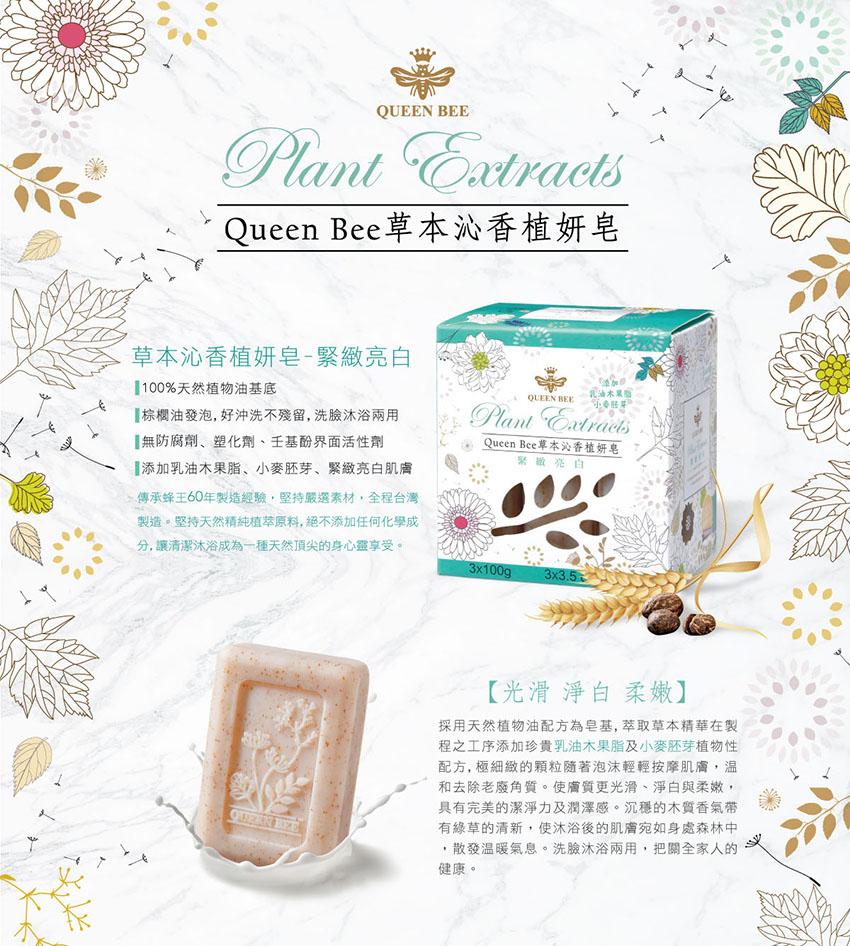 草本沁香植妍皂(緊緻亮白)